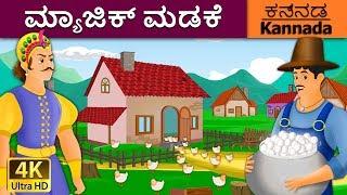 ಮ್ಯಾಜಿಕ್ ಮಡಕೆ | Magic Pot in Kannada | Kannada Stories | Kannada Fairy Tales