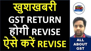 खुशखबरी | GST RETURN होगी REVISE | ऐसे करें REVISE | HOW TO REVISE GST RETURNS | CA MANOJ GUPTA