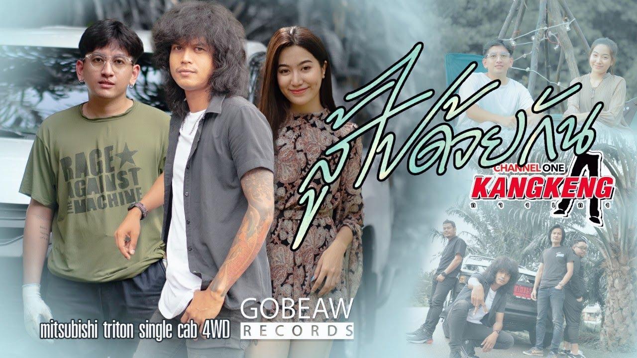 สู้ไปด้วยกัน –  วงกางเกง ( Official MV )