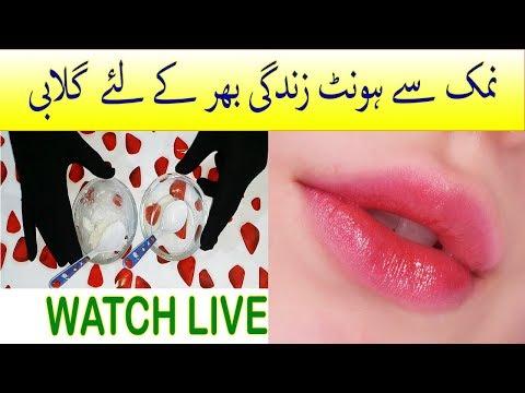 Lips ko Pink karne Ka Asan Tarika - Baby Pink Lips Tips