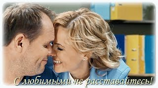С любимыми не расставайтесь(Брагин & Нарочинская / Аверин & Куликова)