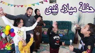 حفلة عيد ميلاد ندى🥳🎉!! happy birthday party 2020