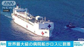 世界最大級の病院船がLAに 感染者以外を受け入れへ(20/03/28)