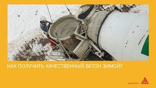 видео Заливка бетона зимой | Советы бывалого прораба