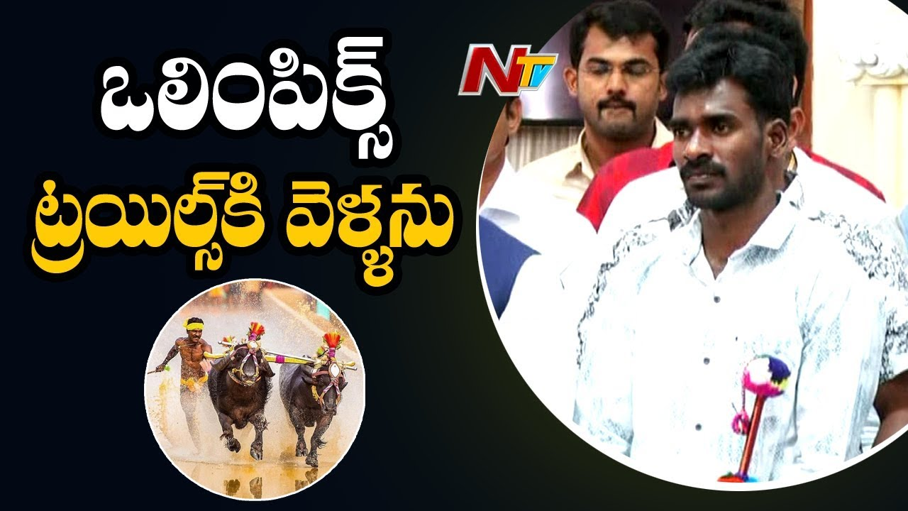Srinivasa Gowda's Trial Only After Kambala Season: SAI | NTV Sports