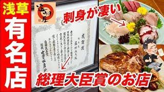 浅草で創業53年!内閣総理大臣賞を受賞した、日本料理を堪能してきた!お知らせもあるよ! thumbnail