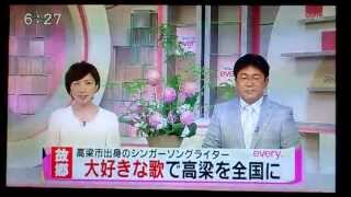 2013.5.14 RNC news every. 岡山県高梁市出身シンガーソングライター『...