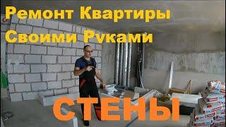 Ремонт Квартиры Часть 1
