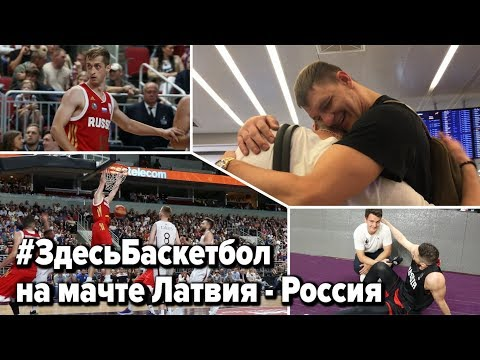 Программа Здесь Баскетбол на матче Латвия - Россия