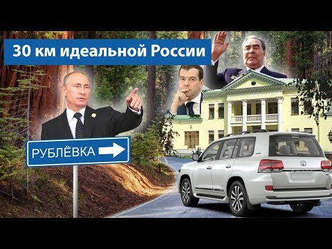 Смотреть Неожиданная Рублёвка: как на самом деле живут чиновники и обслуга онлайн
