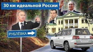 Неожиданная Рублёвка: как на самом деле живут чиновники и обслуга