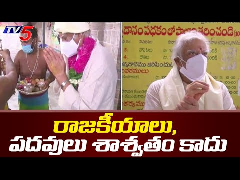 రాజకీయాలు పదవులు శాశ్వతం కాదు   Ashok Gajapathi Raju   TV5 News teluguvoice