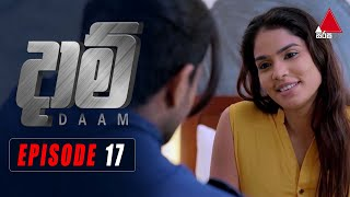 Daam (දාම්) | Episode 17 | 12th January 2021 | Sirasa TV Thumbnail