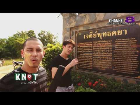 ช่อง 8 ทีวีพูดได้ รายการ The Knot on tour กลัวที่ไหน 25-02-60  : สังขละบุรี 3