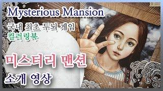 미스터리 맨션 컬러링북 추천 🐢 #소개 후기 리뷰 [The Mysterious Mansion Coloring Book][색칠공부 색칠놀이 색칠방법]
