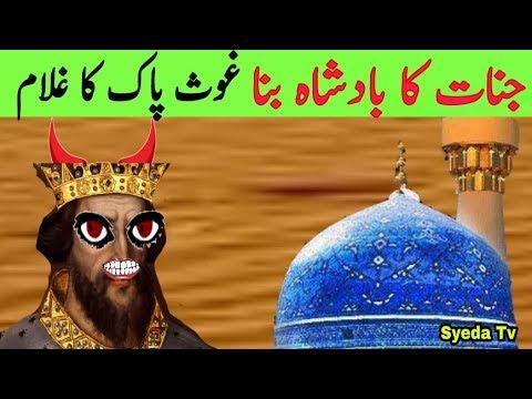 Ghaus Pak aur ek Jinn ka Badshah || Jinnato pr Hukumat || Sheikh Abdul Qadir Jilani | Baghdad sharif