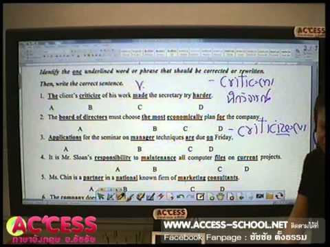 เทคนิคการทำข้อสอบภาษาอังกฤษ เข้า ม.4 เตรียมอุดมฯ ตอนที่ : 1