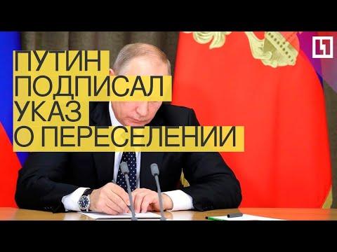 Путин подписал указ опереселении иззакрытых военгородков
