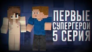 """Minecraft сериал: """"ПЕРВЫЕ СУПЕРГЕРОИ: ПРОТИВОСТОЯНИЕ"""" - 5 серия"""
