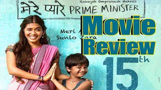 Mere Pyare Prime Minister Movie Review: Rakeysh Omprakash | Anjali Patil | Om Kanojia | FilmiBeat