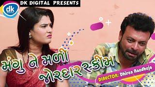 Mangu Ne Madi Jordar Scheme |Jitu Pandya |Jokes Tamara Style Aamari