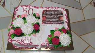 Торт Книга Женщине на 50ти летие