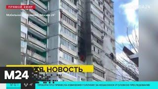 Квартира загорелась в жилом доме в Бибирево - Москва 24
