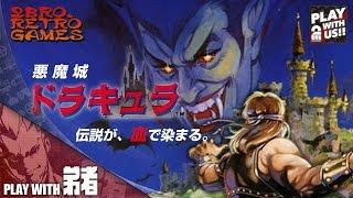 #1【レトロ】弟者の「悪魔城ドラキュラ」【2BRO.】 魔界ノボス 検索動画 7