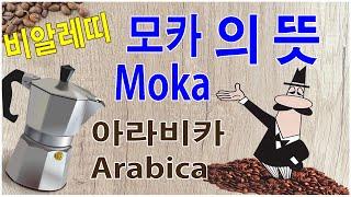 비알레띠 모카포트의 뜻, 원두커피 아라비카(Arabic…