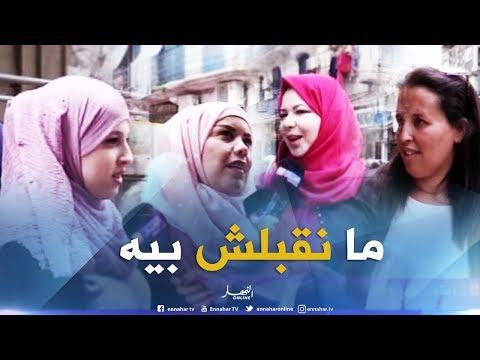 """صريح جدا: هل تقبل المرأة الجزائرية """"العانس"""" الزواج برجل فقير ..!!"""
