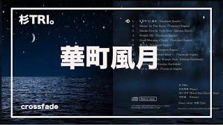2019/05 リリース! 杉TRI。1st Album『華町風月』 ▽Online Store http...