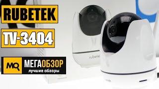 RUBETEK RV-3404 обзор ip-камеры