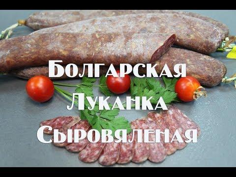 Болгарская сыровяленая Луканка   Рецептура в домашних условиях