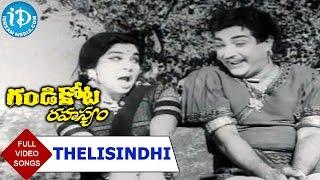 Gandikota Rahasyam Movie  Telisindi Telisindi Video Song  Ntr  Jaya Lalitha  Tv Raju