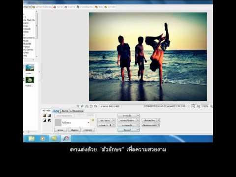 การแต่งภาพ โดยใช้โปรแกรม Photoscape