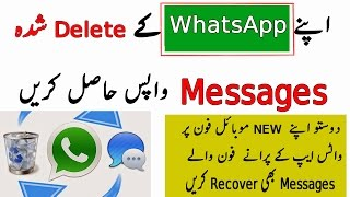 How To Recover Deleted Messages On WhatsApp | WHATSAPP BACKUP| 2017  URDU/HINDI