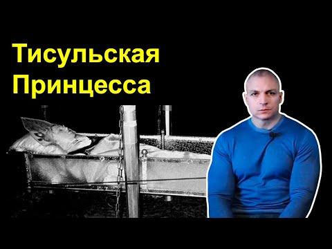 👩 Сергей Тармашев про тисульскую принцессу