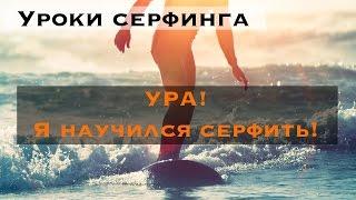 Бесплатные серф уроки. Как начать заниматься серфингом в Петербурге в России?