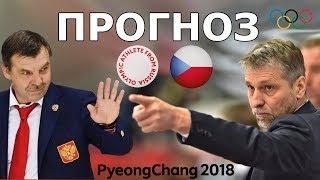 ПРОГНОЗ Россия х Чехия Пхёнчхан 2018 олимпиада хоккей