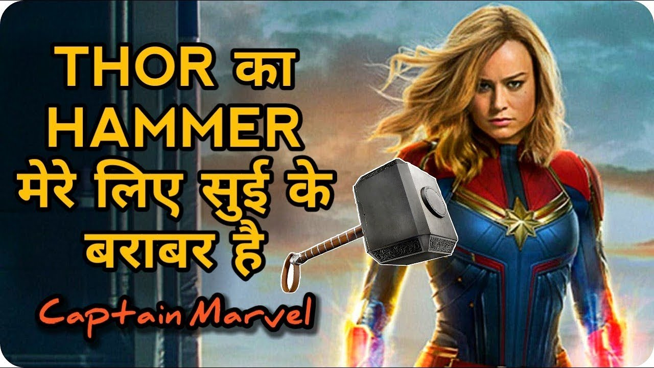 Captain Marvel Can Lift Thor's Hammer According to Brie Larson,avengers end game , mcu