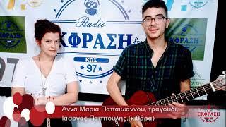 29-7-2019  Άννα Μαρια Παπαϊωάννου, τραγούδι, και ο Ιάσονας Παππούλης,(κιθάρα)  ΕΚΦΡΑΣΗ97