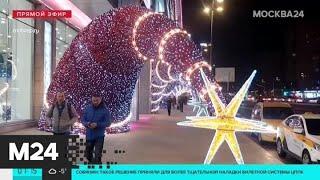 Город начали украшать к Новому году   Москва 24