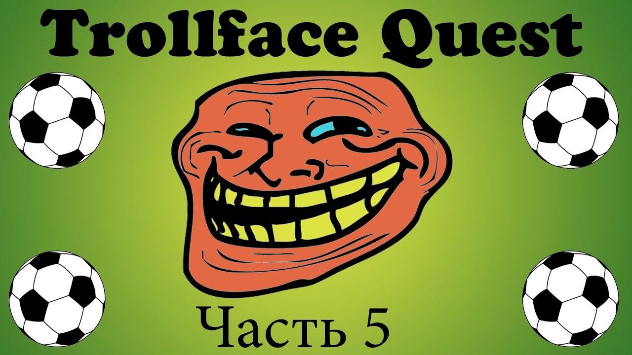Trollface Quest 5 Football)) Тролим футболиста!)) - YouTube