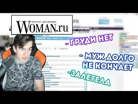 БРАТИШКИН СИДИТ НА ФОРУМЕ ДЛЯ ЖЕНЩИН И ДАЕТ СОВЕТЫ | Woman Ru