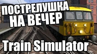 "Train Simulator 2013 в ""Пострелушке на вечер"" на Grind.FM"