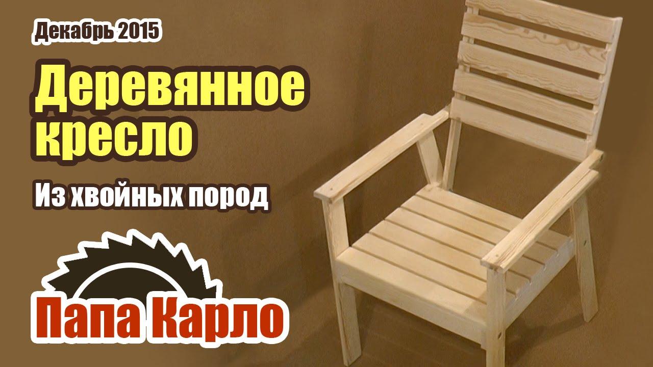 Деревянное кресло своими руками чертежи фото 189