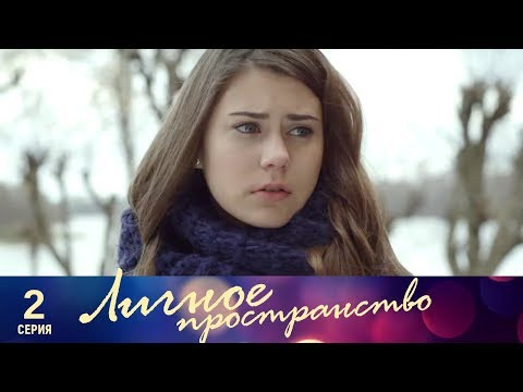 Личное пространство   2 серия   Русский сериал - Ruslar.Biz