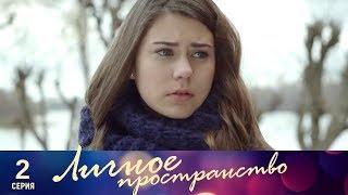 Личное пространство | 2 серия | Русский сериал
