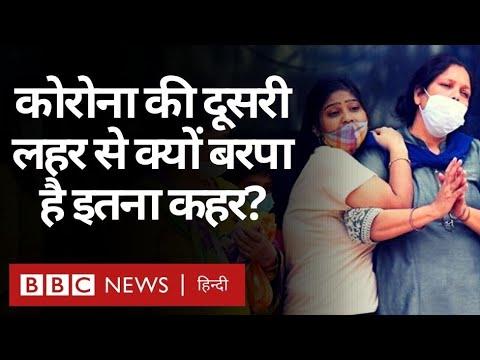 Coronavirus India Update : कोरोना महामारी की Second Wave में भारत पर इतना क़हर क्यों? (BBC Hindi)