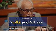 من هو الراحل عبد الكريم غلاب؟